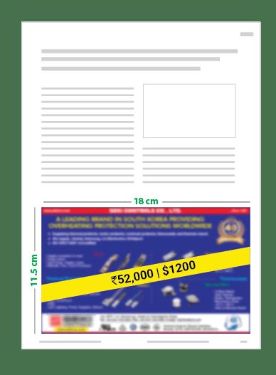 half-page-ad